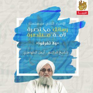 16-08-19-New-Zawahiri-message-announced-300x300